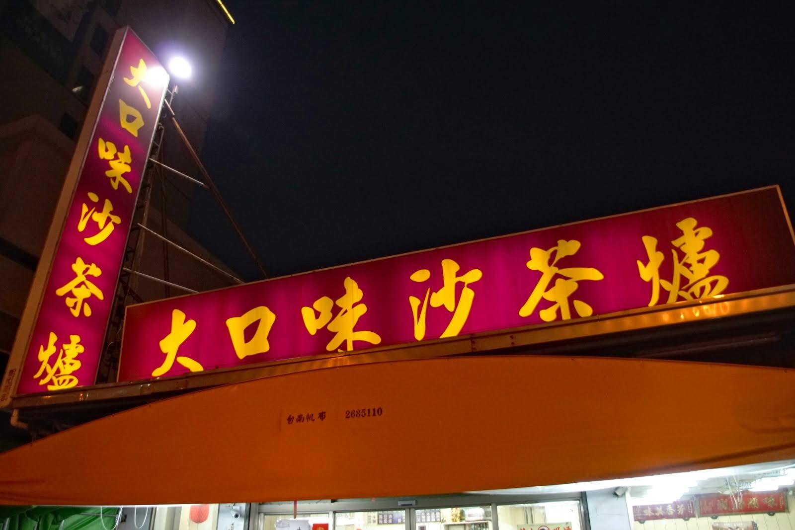 [台南][北區] 大口味沙茶爐|換了名子依舊美味|食記