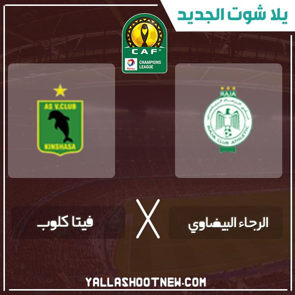 مشاهدة مباراة الرجاء البيضاوي وفيتا كلوب بث مباشر اليوم 1-2-2020 في دوري ابطال افريقيا