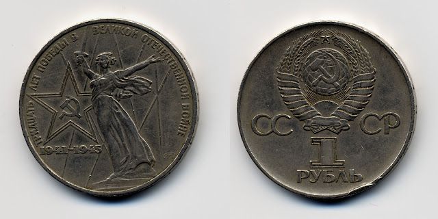 Фото юбилейной монеты 1 рубль 1975 года