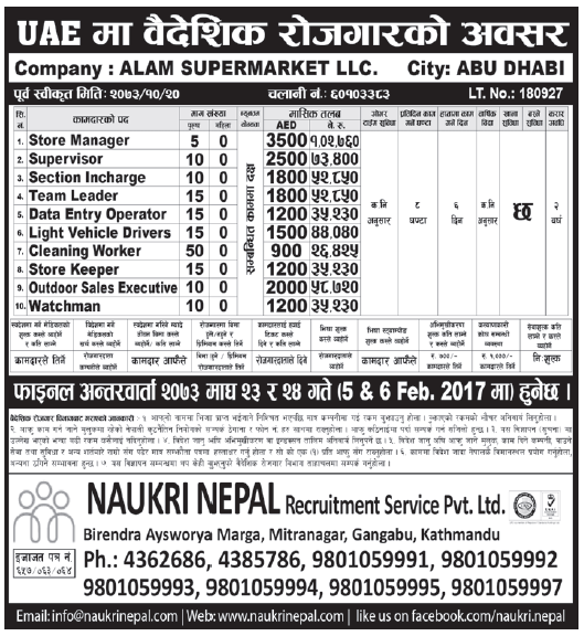 Jobs in UAE for Nepali, Salary Rs 1,02,760