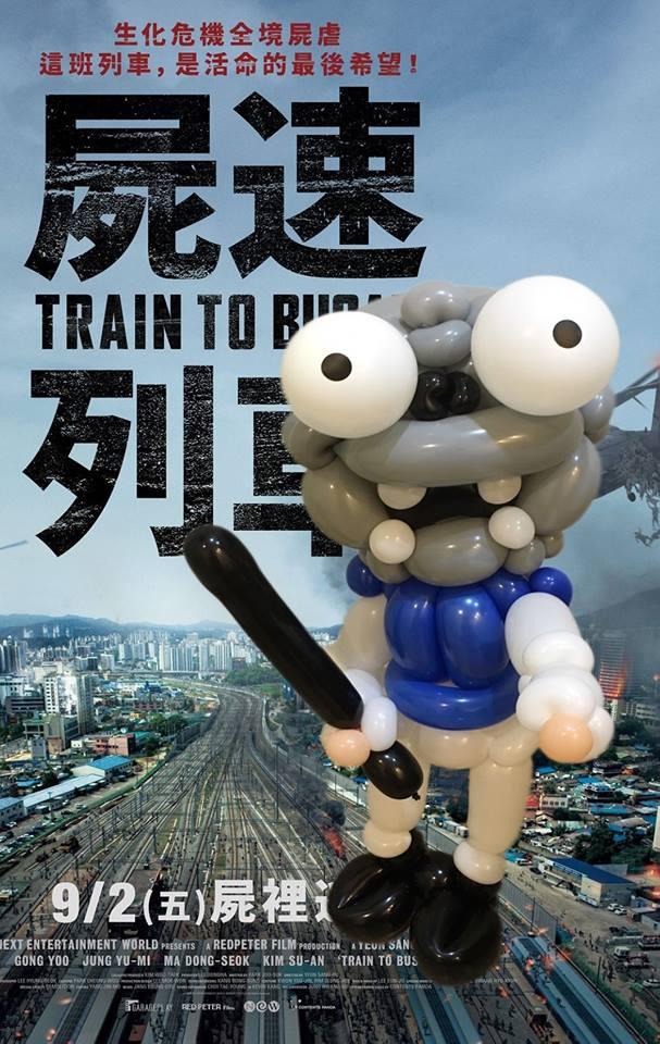 氣球屍速列車