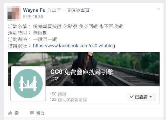 fb-fan-page-increase-like-count-1-FB 粉絲團快速互助增加按讚數攻略﹍避免經營初期的尷尬