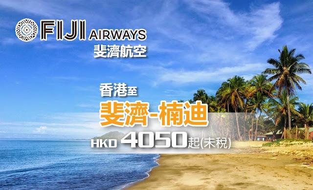 連稅5千!限時陽光海灘Deal!斐濟航空 - 香港 直航 斐濟 (楠迪) $4050起,6月底前出發。