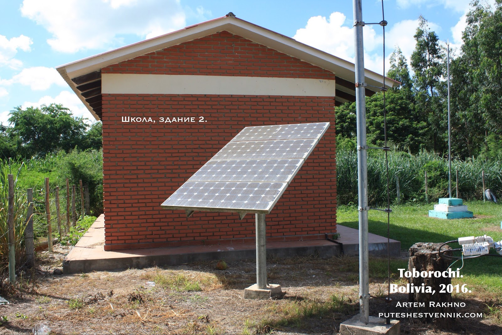 Школа и солнечная батарея