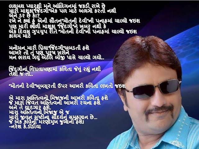 Lathbath Pyar Thi Mane Gujarati Kavita By Naresh K. Dodia