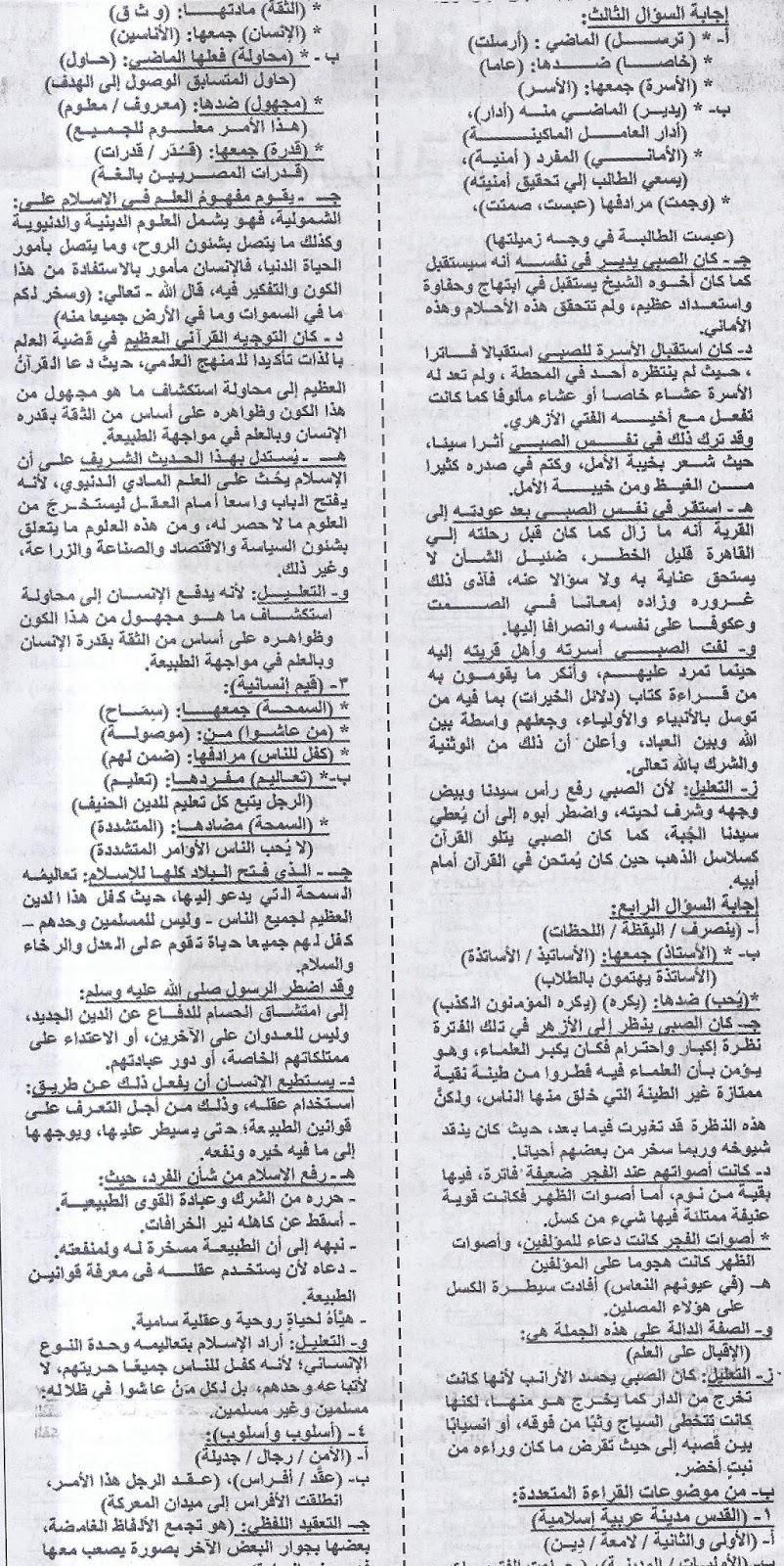 ملحق الجمهورية .. ينشر المراجعة الاخيرة لغة عربية للثانوية العامة 2016 14