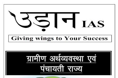 ग्रामीण अर्थव्यवस्था व पंचायती राज हिंदी पीडीएफ बुक | Gramin arthvyavastha And Panchayati Raj Hindi pdf book