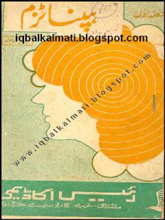 Hypnotism Book in Urdu by Rais Amrohvi