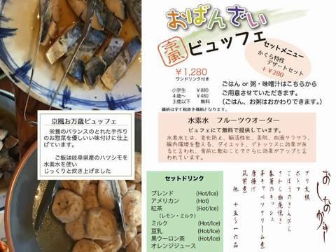 HP情報 和カフェかぐら羽島店