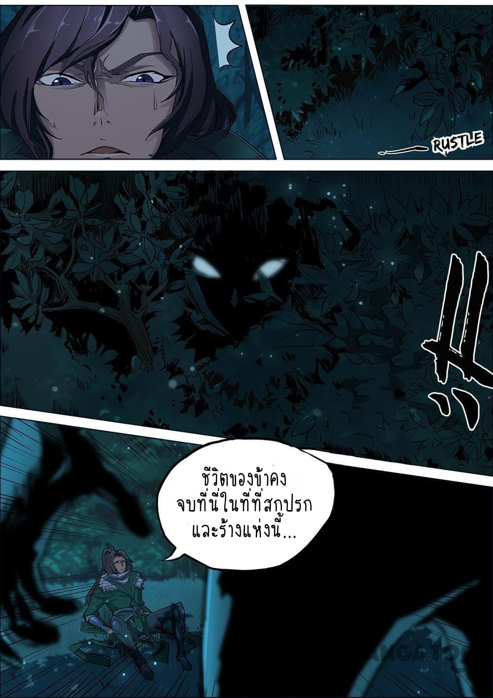 อ่านการ์ตูน Three Kingdoms ตอนที่ 1 หน้าที่ 15
