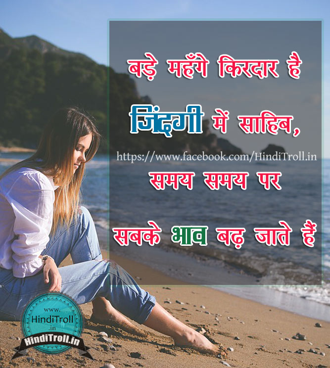 Life Motivational Hindi Quotes