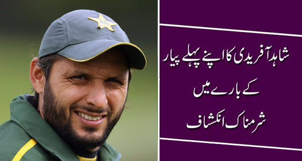 Shahid Afridi revealed the secret of his first love