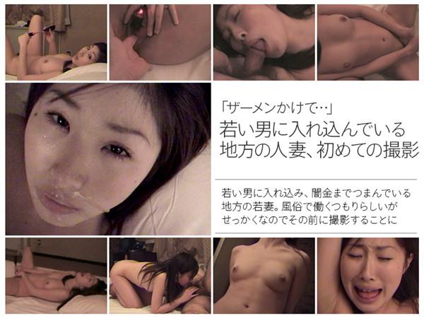 Jukujo-club 6709 熟女倶楽部 6709 「ザーメンかけて…」地方の若妻、初めての撮影