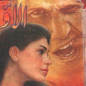Allao Urdu PDF by M.Ilyas