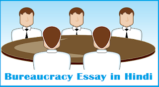 Bureaucracy Essay in Hindi