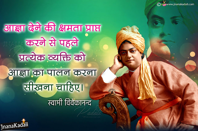 hindi messages, swami vivekananda shayari in hindi, famous hindi vivekananda quotes messages