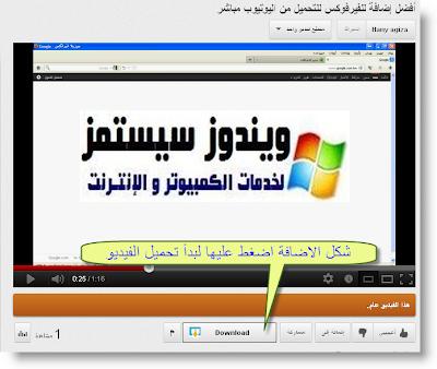 أفضل إضافة للفيرفوكس للتحميل من اليوتيوب مباشر التحميل من اليوتيوب مباشرة برنامج التحميل من اليوتيوب التحميل من اليوتيوب بالريل بلير التحميل من اليوتيوب بدون برامج mp3 التحميل من اليوتيوب بدون برامج 2013 التحميل من اليوتيوب بدون برامج بصيغة mp4 التحميل من اليوتيوب بدون برامج