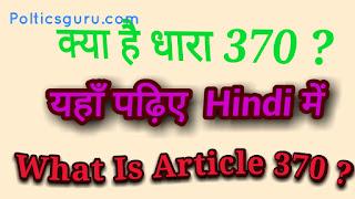 Arricle-370-धारा-370-हिंदी