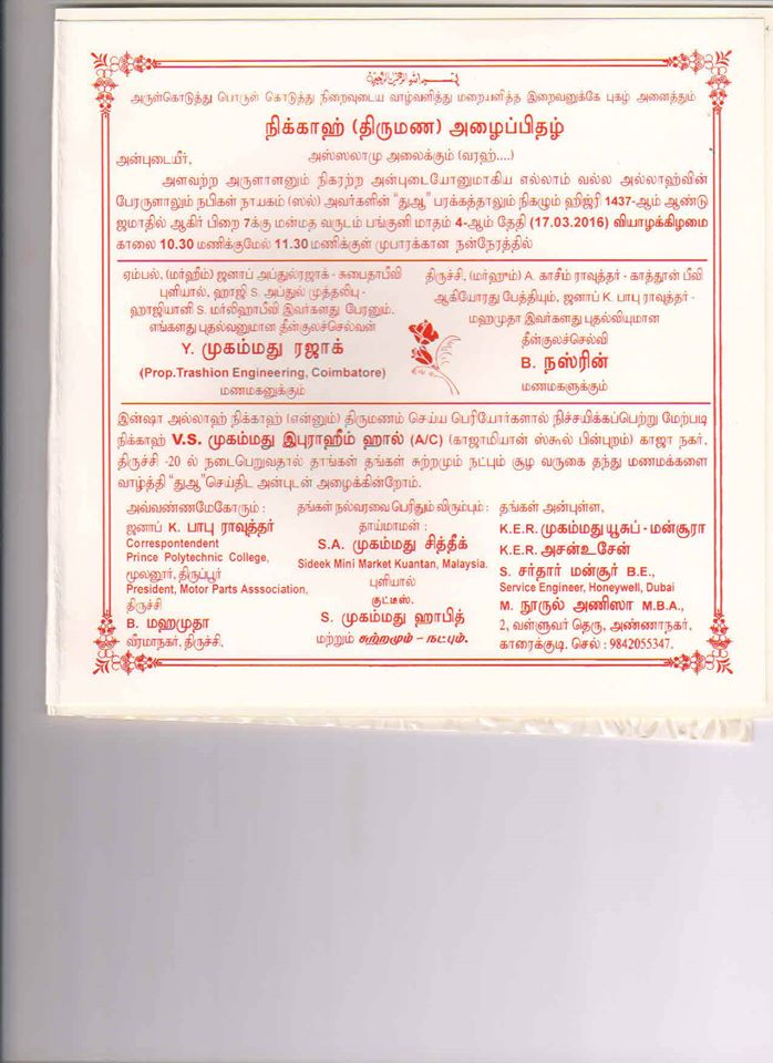 Wedding invitation wording sample tamil wedding and jewellery muslim wedding invitation wordings stopboris Image collections