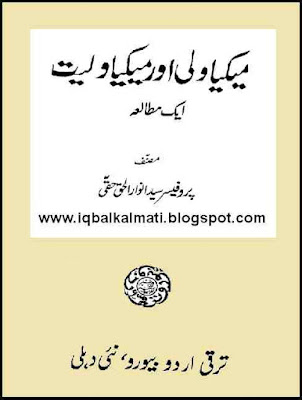 Machiavelli Philosophy Book in Urdu