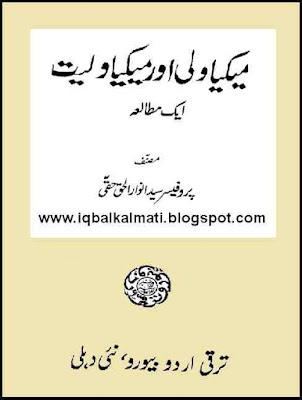 Machiavelli Philosophy Book in Urdu