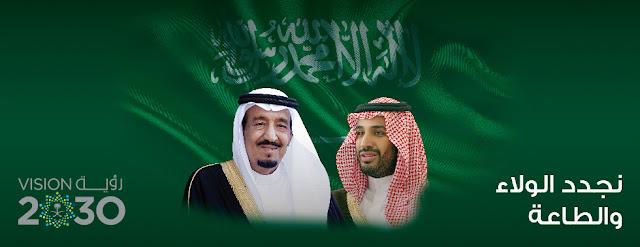 حساب المواطن السعودي التسجيل وموعد صرف المستحقات المالية