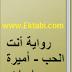 تحميل رواية أنت الحب pdf