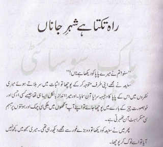 Rah Takta He Sher E Jaana By Nighat Abdullah