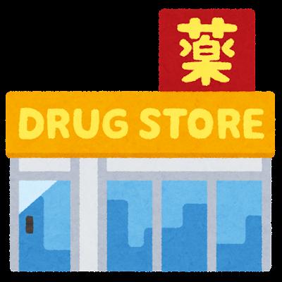 大きめの薬局のイラスト(DRUG STORE)