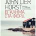 Book Review: Έγκλημα στα φιόρδ - Jorn Lier Horst