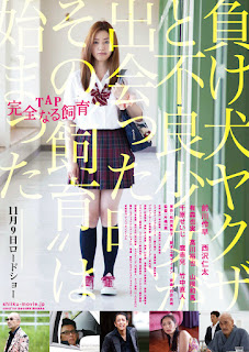 Tap Perfect Education (2013) บทเรียน บทลวง