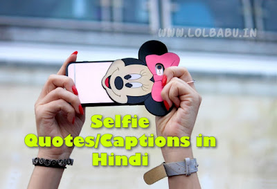 Selfie Quotes/Captions in Hindi