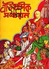 Oitihasik Galpo-Sanchayan ebook