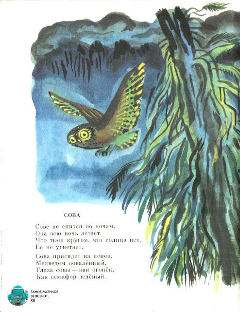 Советские книги. В. Боков Про тех, кто летает художник В. Дувидов 1986 год. Стих сова СССР.