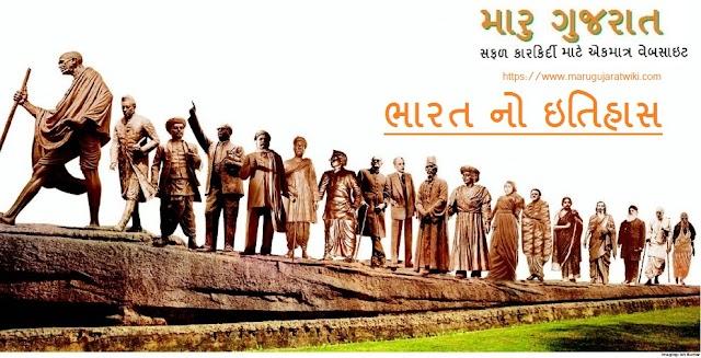 Indian History In Gujarati Language | Bharat No Itihas | Marugujaratwiki