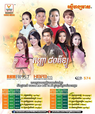 RHM CD Vol 574 | Khmer New Year 2017