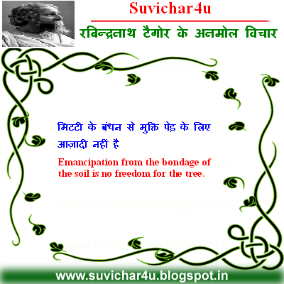 Suvichar For You: May 2013
