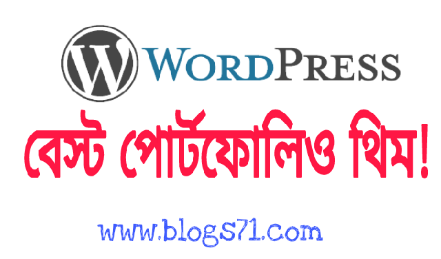 সৃজনশীলদের জন্য ১০টি Best Portfolio WordPress Themes - 2019 | www.blogs71.com