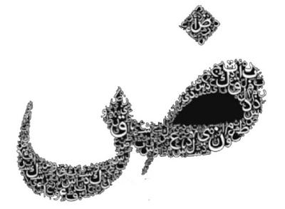 Penggunaan Metode Gabungan (Al-Thariqah Al-Intiqaiyyah/ Ecletic Method) dalam Pembelajaran Bahasa Arab