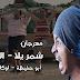 مهرجان اورنچ شمر يلا - العب يلا أبو حفيظة واوكا واورتيجا توزيع درامز العالمى السيد ابو جبل 2018