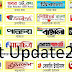 Newspapers List Of Bangladeh | বাংলাদেশ নিউজ পেপার