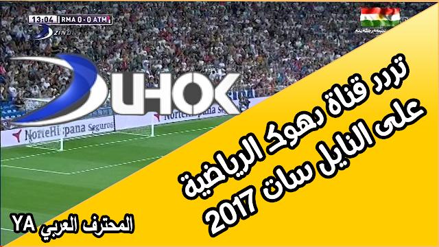 تردد قناة دهوك الرياضية على النايل سات 2017 Duhok القناة الكردية