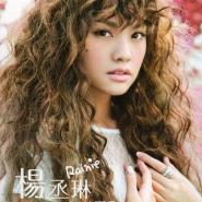 Rainie Yang (Yang Che Lin 杨丞琳) - Yu Ai (雨爱)