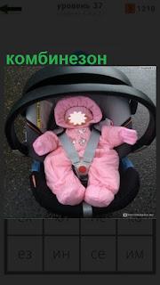 1100 слов ребенок в коляске находится в комбинезоне 37 уровень