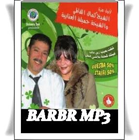 kamel el guelmi et djamila mp3