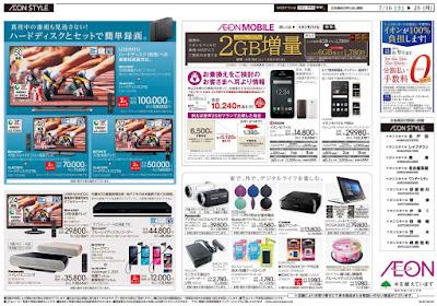 07/16〜07/25 この夏話題のゲーム大集合!