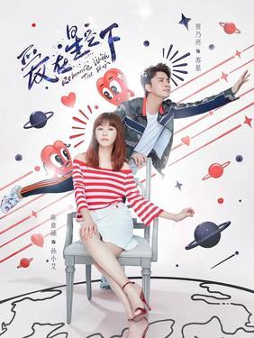 Tình Yêu Dưới Bầu Trời Sao - Romance With the Star (2021)