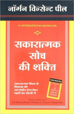 Download Free The Power of Positive Thinking (HINDI) by Norman Vincent Peale Book PDF