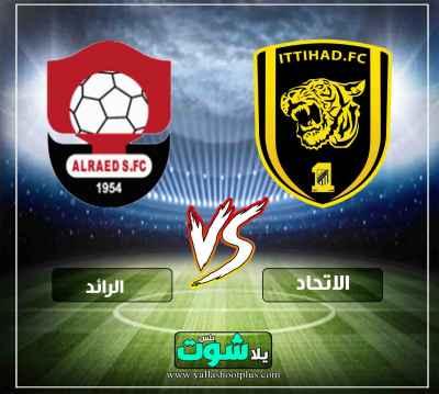 مشاهدة مباراة الاتحاد والرائد بث مباشر الاسطورة اليوم 15-2-2019 في الدوري السعودي