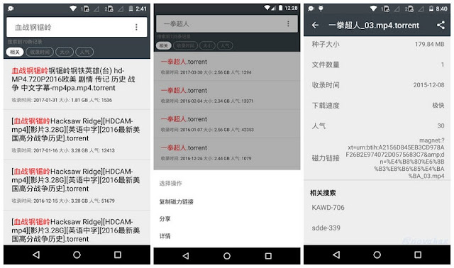 Little Magnet BT Pro v4.6.3 [Paid] [Latest] App
